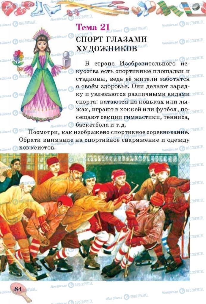 Учебники Изобразительное искусство 3 класс страница  84
