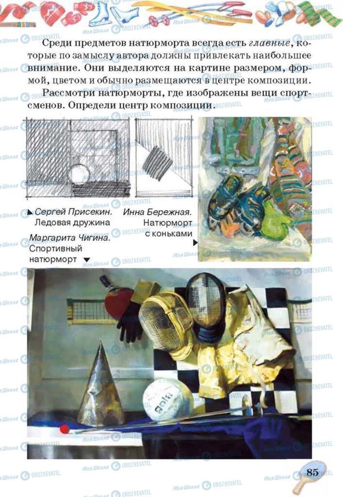 Учебники Изобразительное искусство 3 класс страница  85