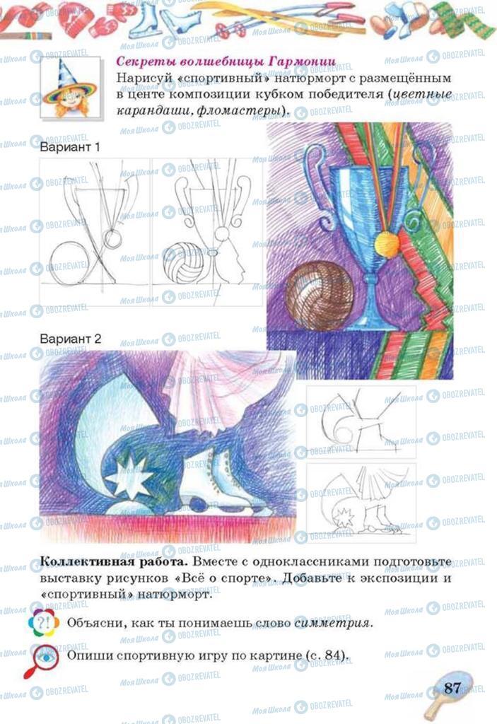 Учебники Изобразительное искусство 3 класс страница 87