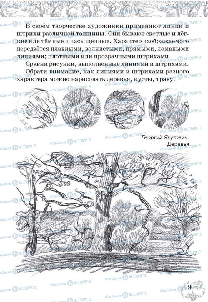 Учебники Изобразительное искусство 3 класс страница  9