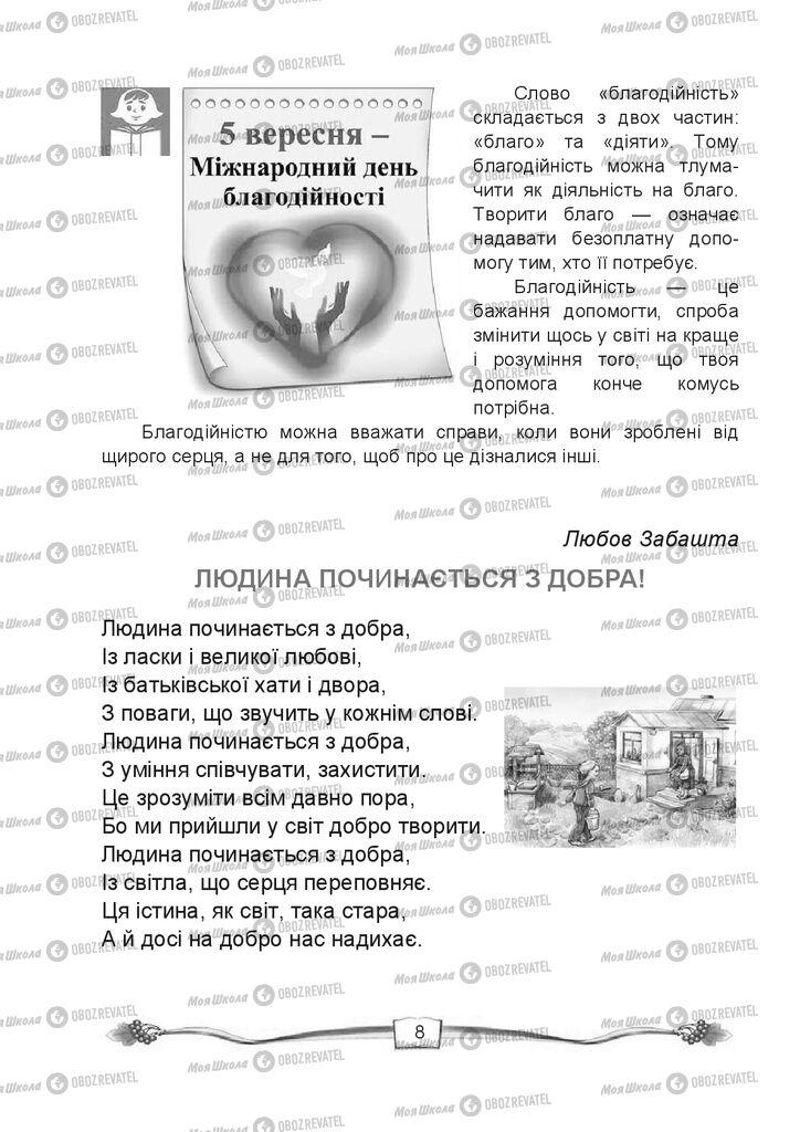 Учебники Чтение 4 класс страница 8