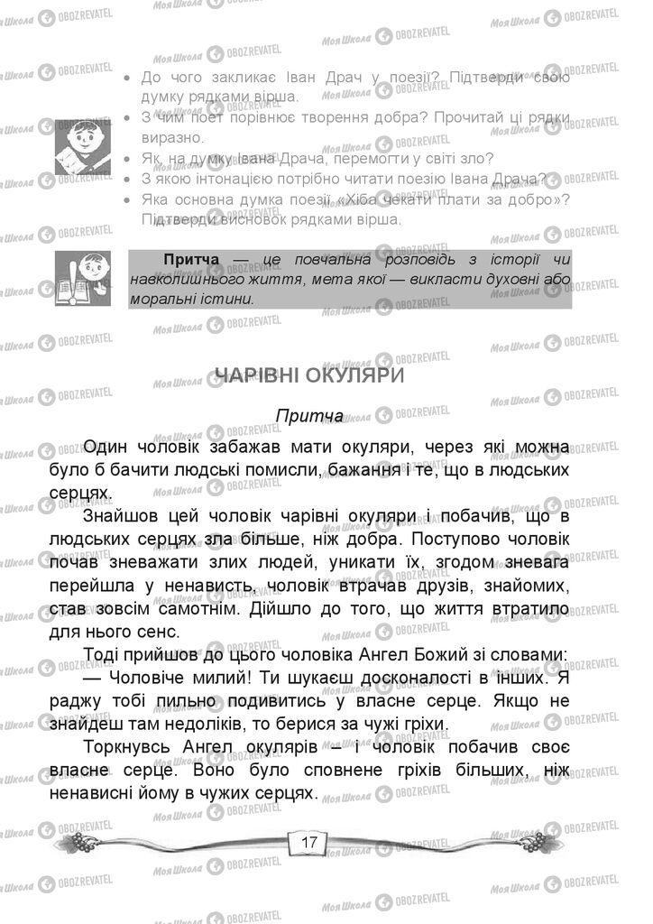 Учебники Чтение 4 класс страница 17