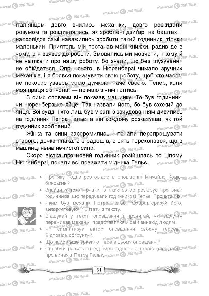 Учебники Чтение 4 класс страница 31