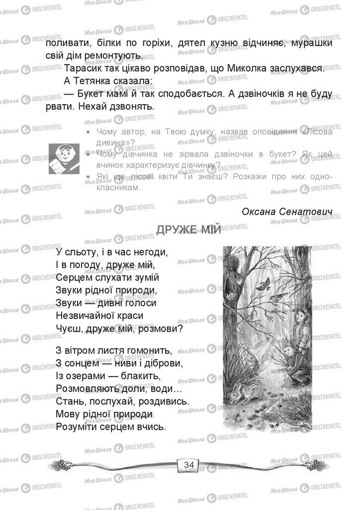 Учебники Чтение 4 класс страница 34