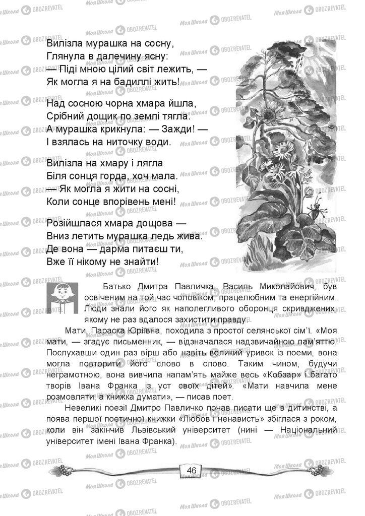 Учебники Чтение 4 класс страница 46
