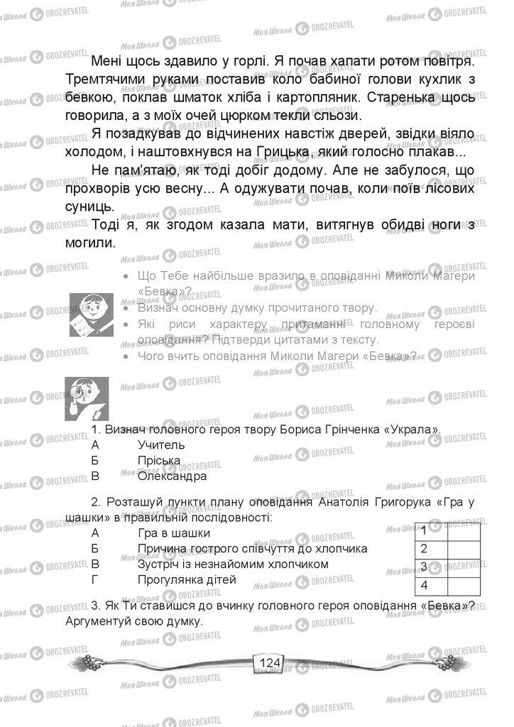 Підручники Читання 4 клас сторінка 124