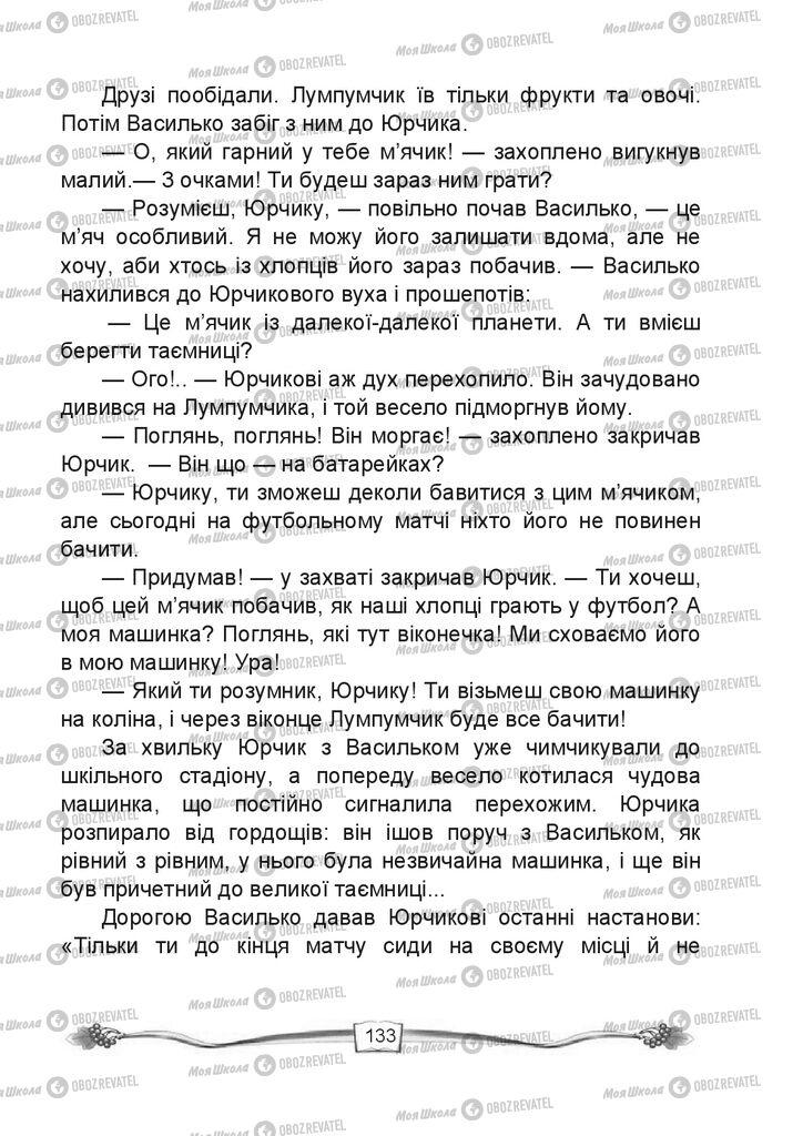 Підручники Читання 4 клас сторінка 133