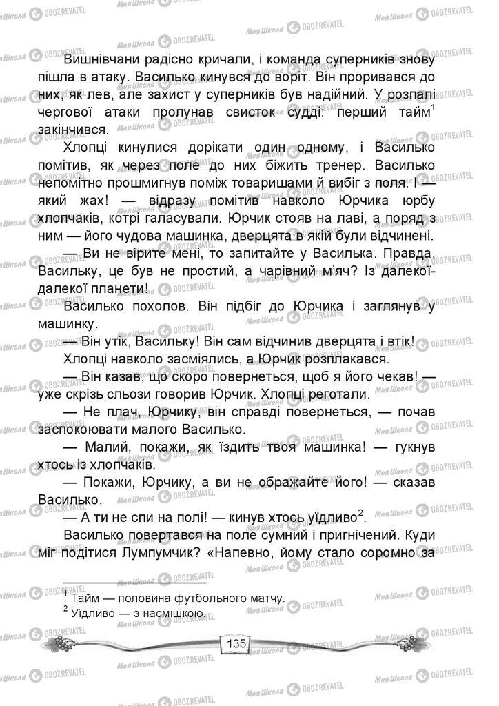 Учебники Чтение 4 класс страница 135