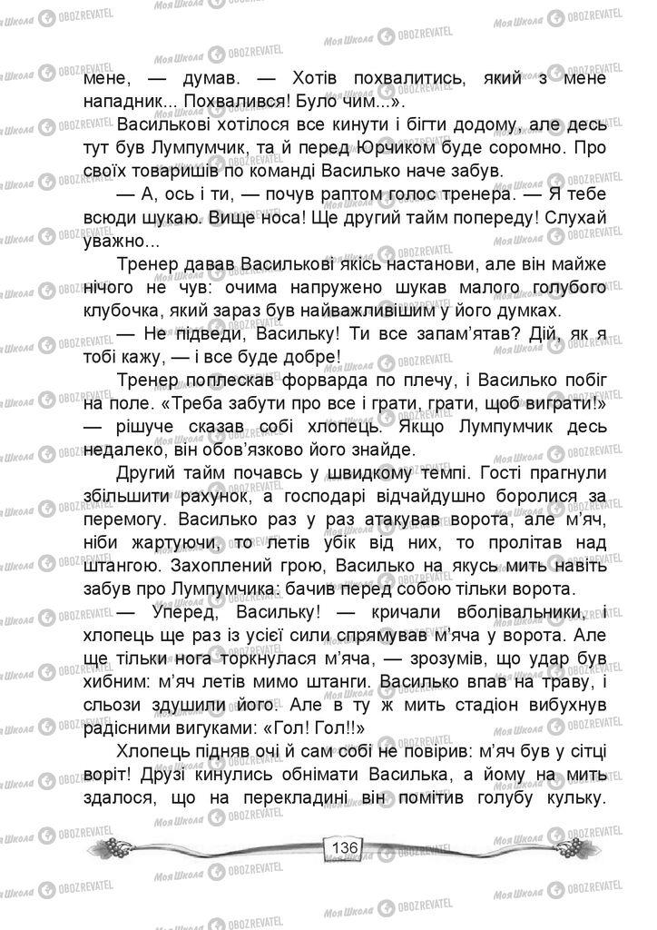 Учебники Чтение 4 класс страница 136