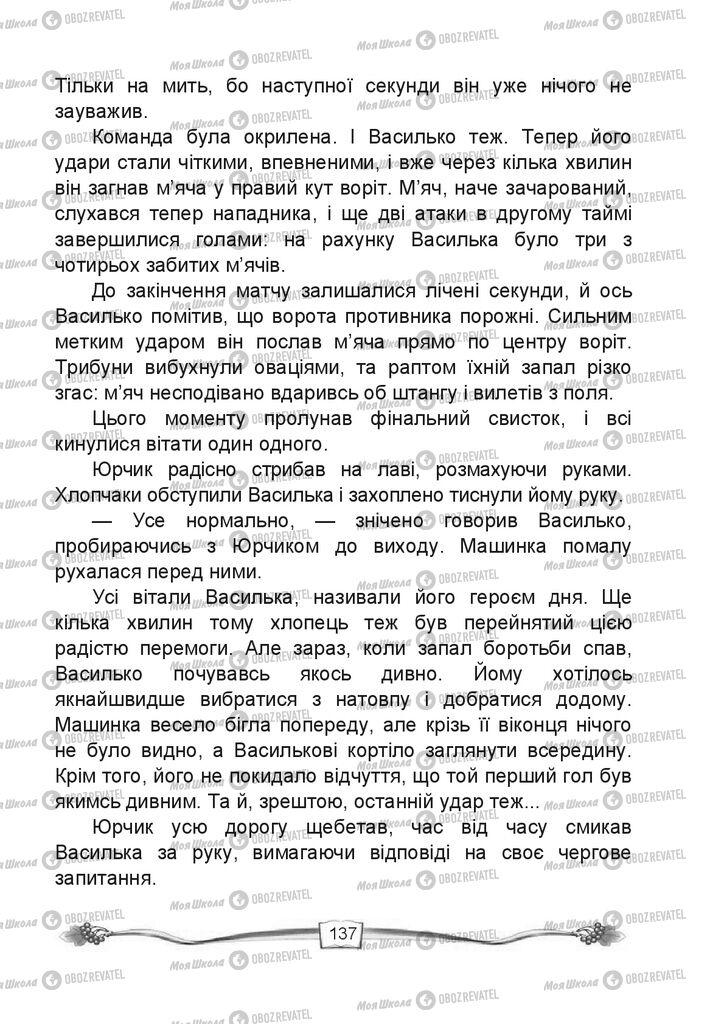 Учебники Чтение 4 класс страница 137