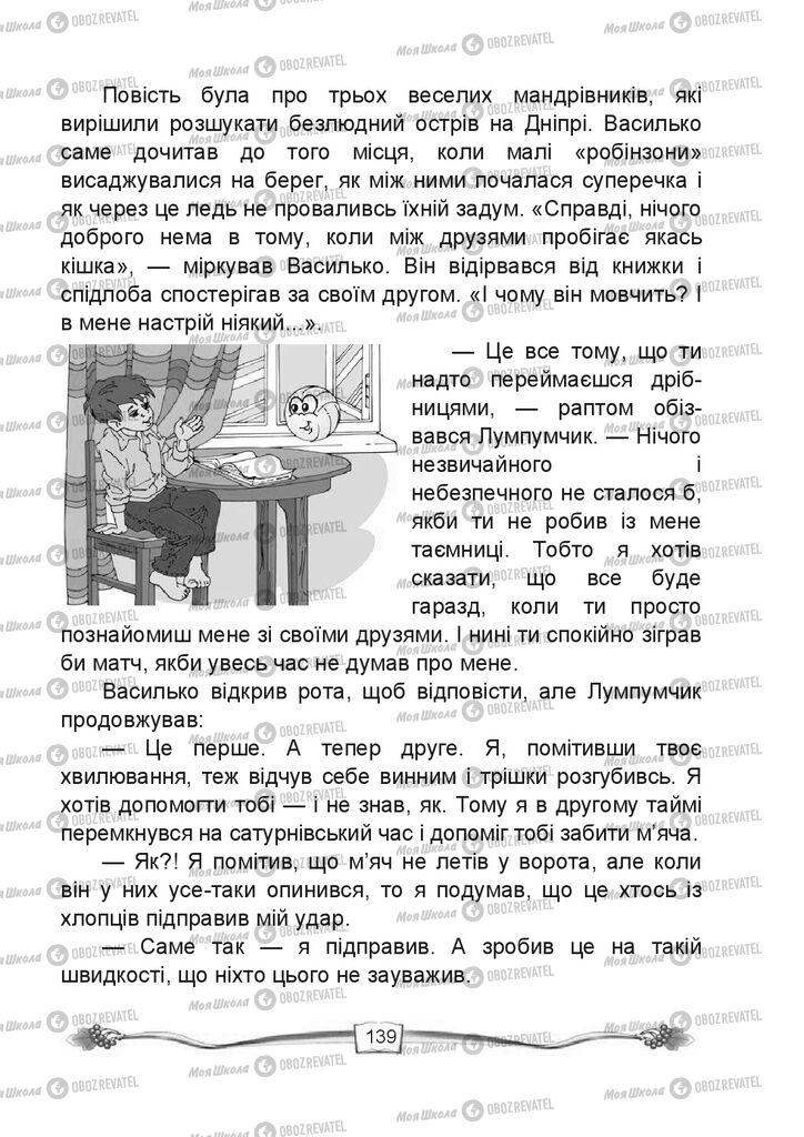 Учебники Чтение 4 класс страница 139