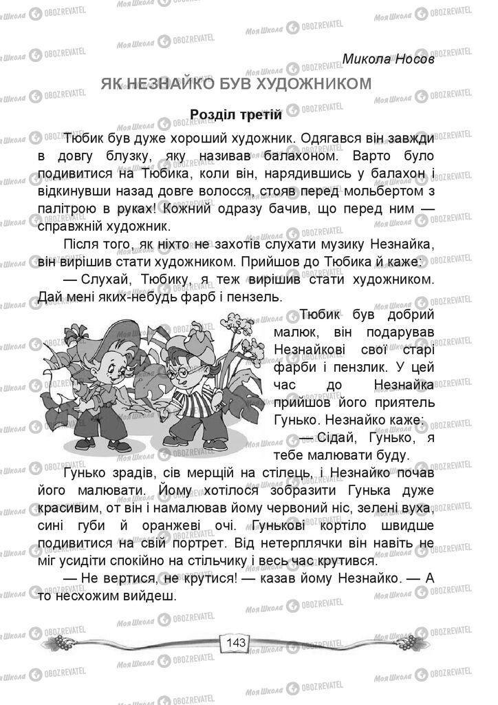 Учебники Чтение 4 класс страница 143