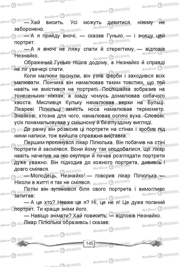 Учебники Чтение 4 класс страница 145