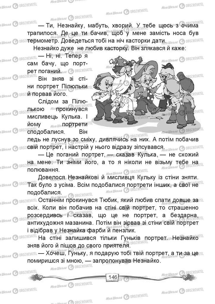 Учебники Чтение 4 класс страница 146