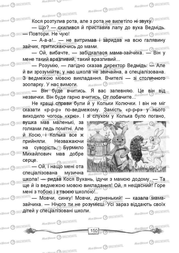 Підручники Читання 4 клас сторінка 150