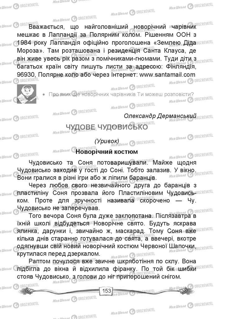 Підручники Читання 4 клас сторінка 153