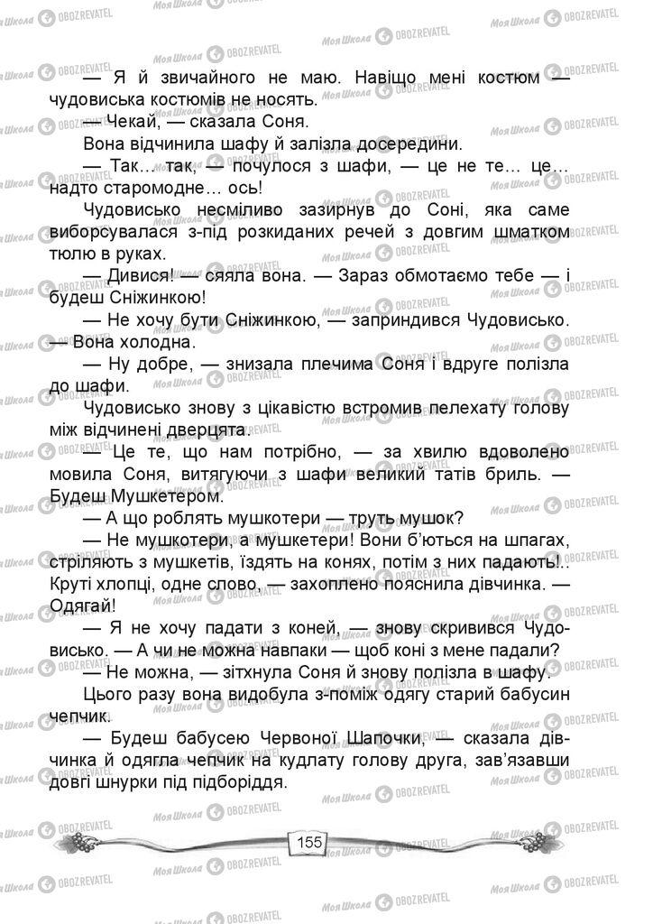 Учебники Чтение 4 класс страница 155