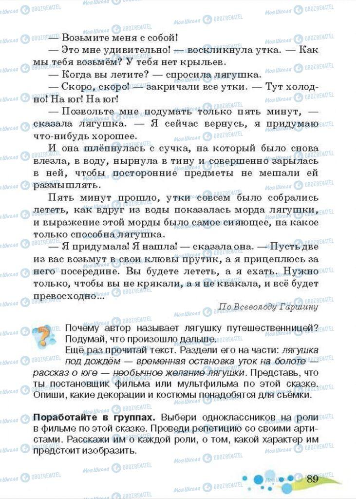 Підручники Читання 4 клас сторінка 89