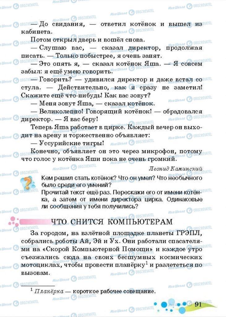 Підручники Читання 4 клас сторінка 91