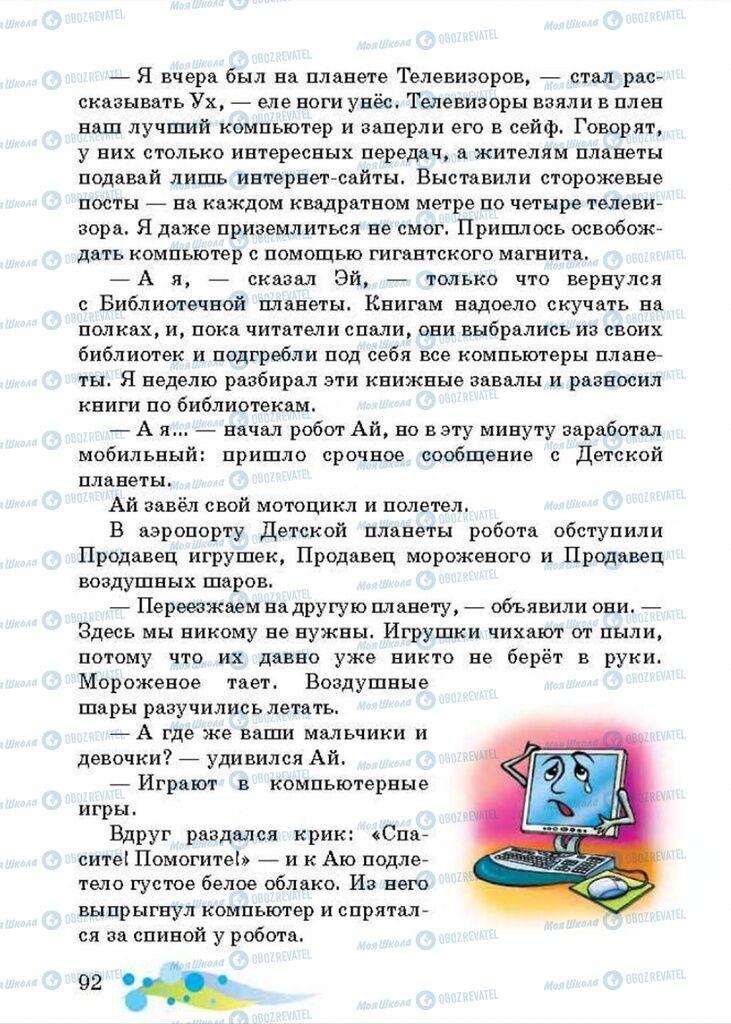 Учебники Чтение 4 класс страница 92