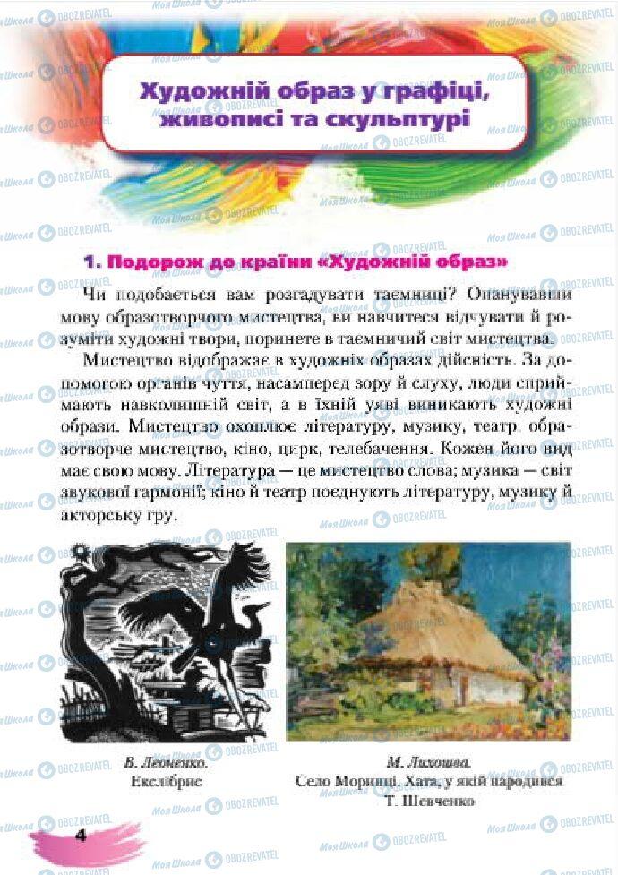 Учебники Изобразительное искусство 4 класс страница  4