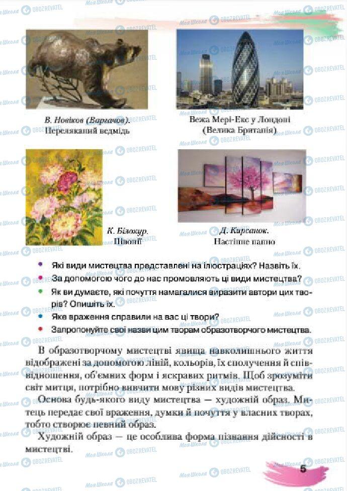 Учебники Изобразительное искусство 4 класс страница  5