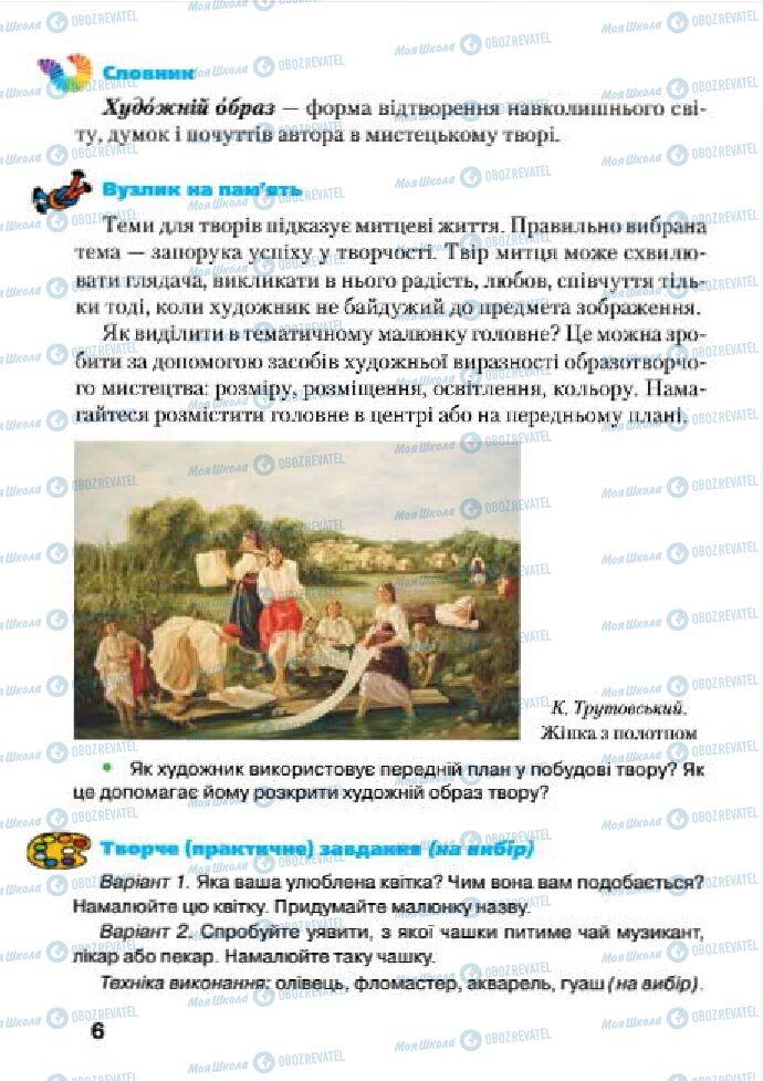 Учебники Изобразительное искусство 4 класс страница 6