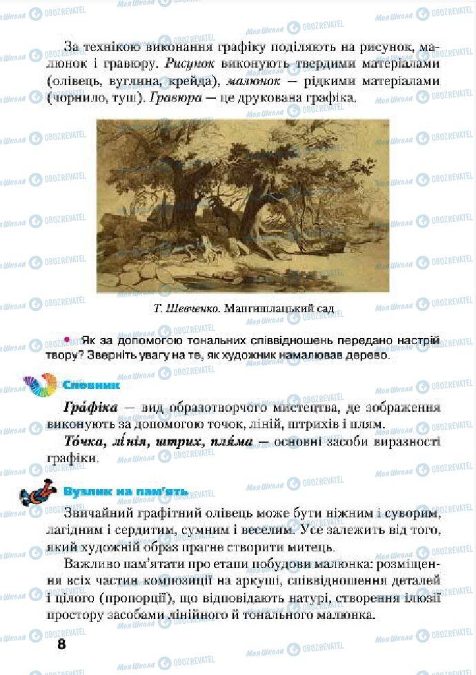 Учебники Изобразительное искусство 4 класс страница 8