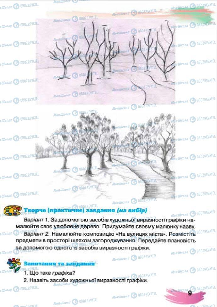 Учебники Изобразительное искусство 4 класс страница 9