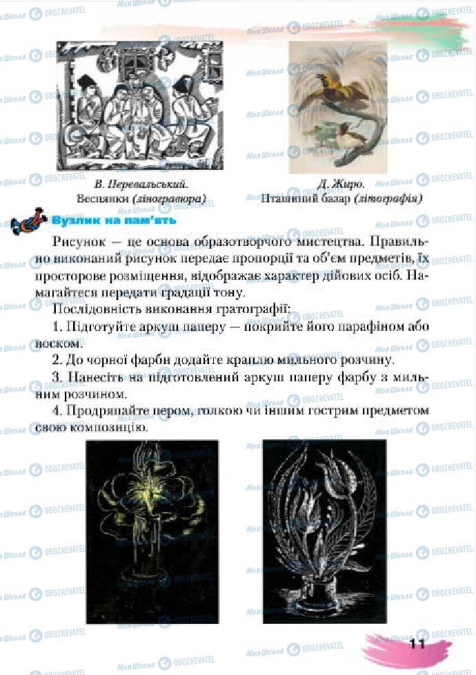 Учебники Изобразительное искусство 4 класс страница 11