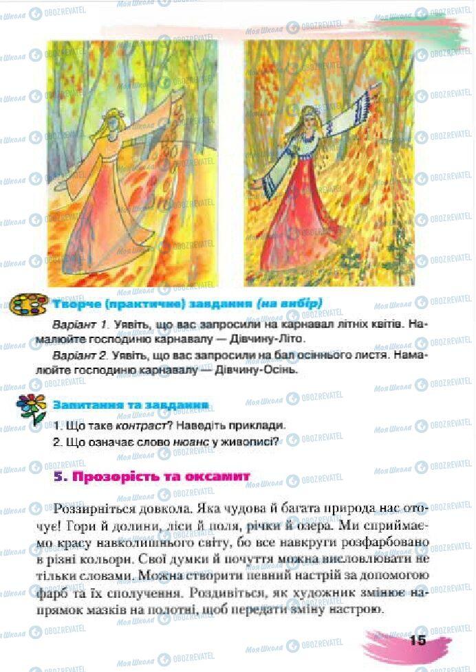Учебники Изобразительное искусство 4 класс страница 15