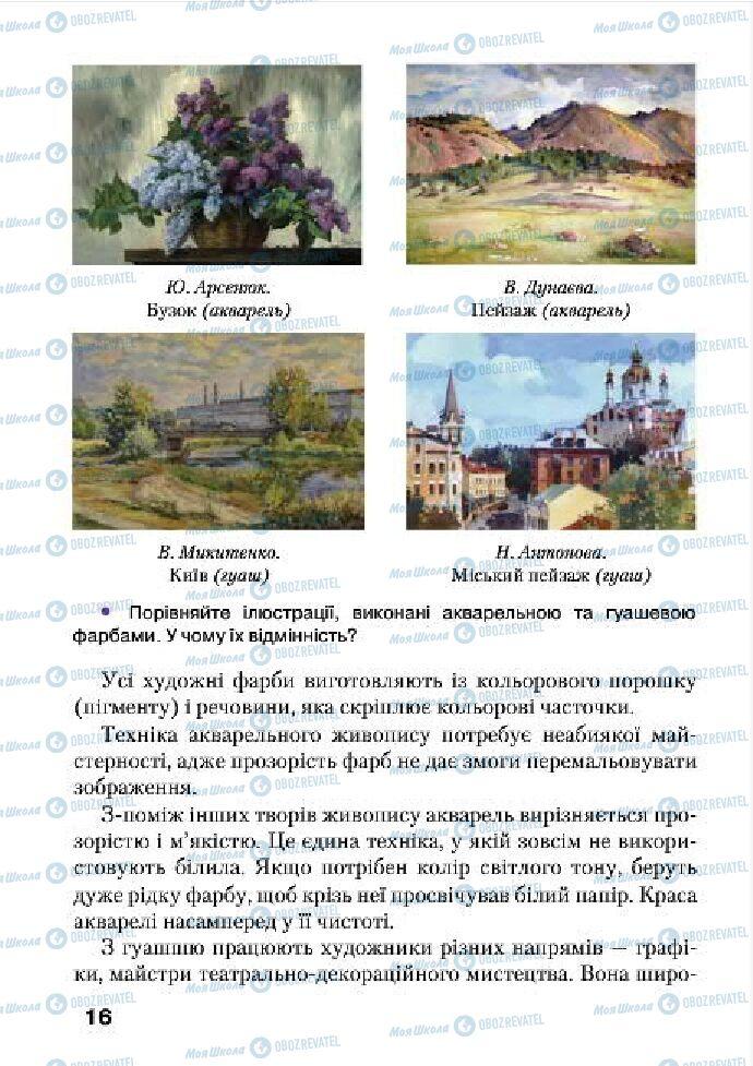 Учебники Изобразительное искусство 4 класс страница 16