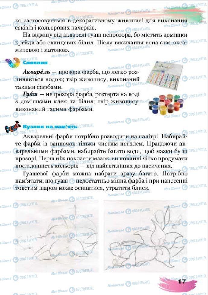 Учебники Изобразительное искусство 4 класс страница 17
