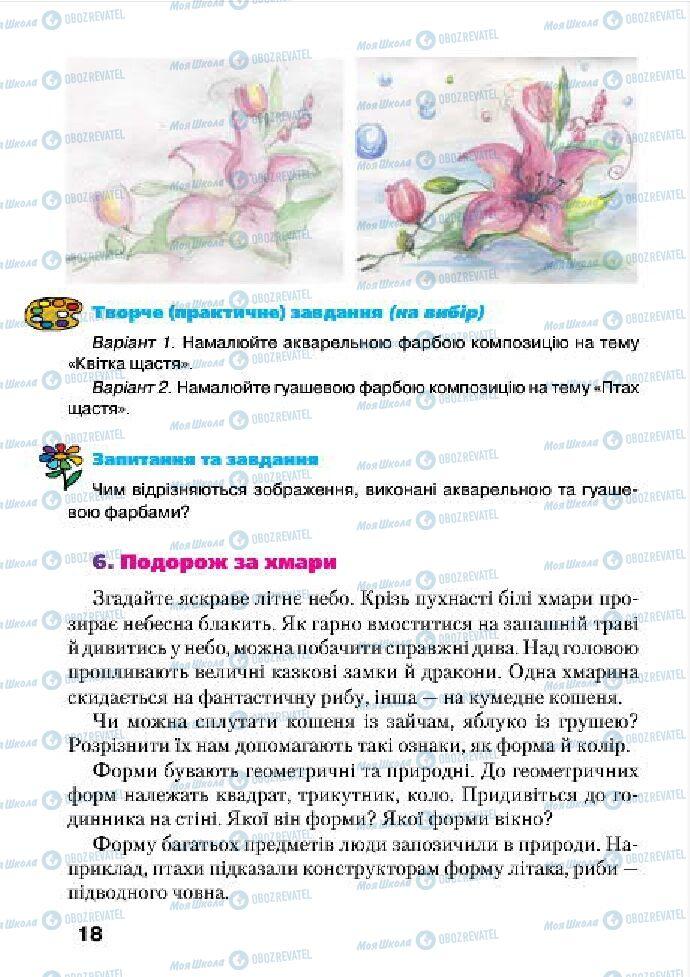 Учебники Изобразительное искусство 4 класс страница 18