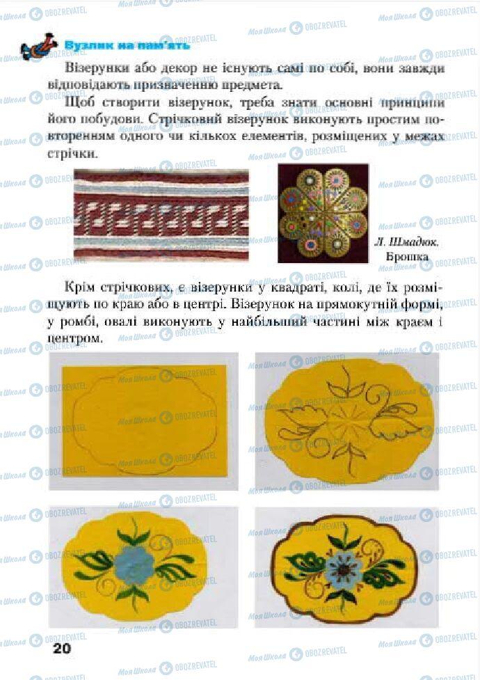 Учебники Изобразительное искусство 4 класс страница 20