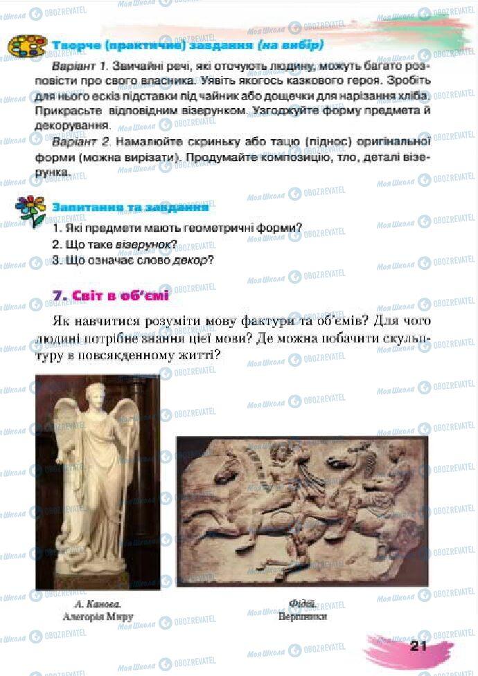 Учебники Изобразительное искусство 4 класс страница 21