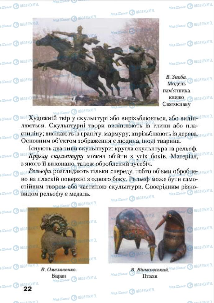 Підручники Образотворче мистецтво 4 клас сторінка 22