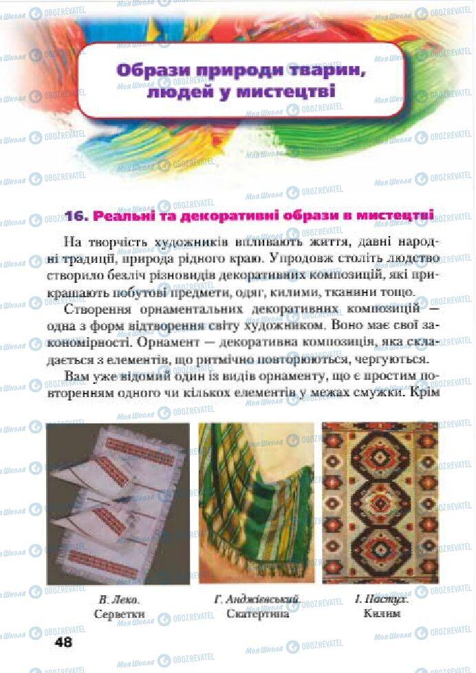 Підручники Образотворче мистецтво 4 клас сторінка  48