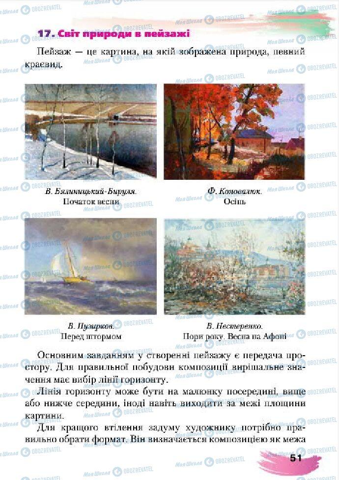 Підручники Образотворче мистецтво 4 клас сторінка 51