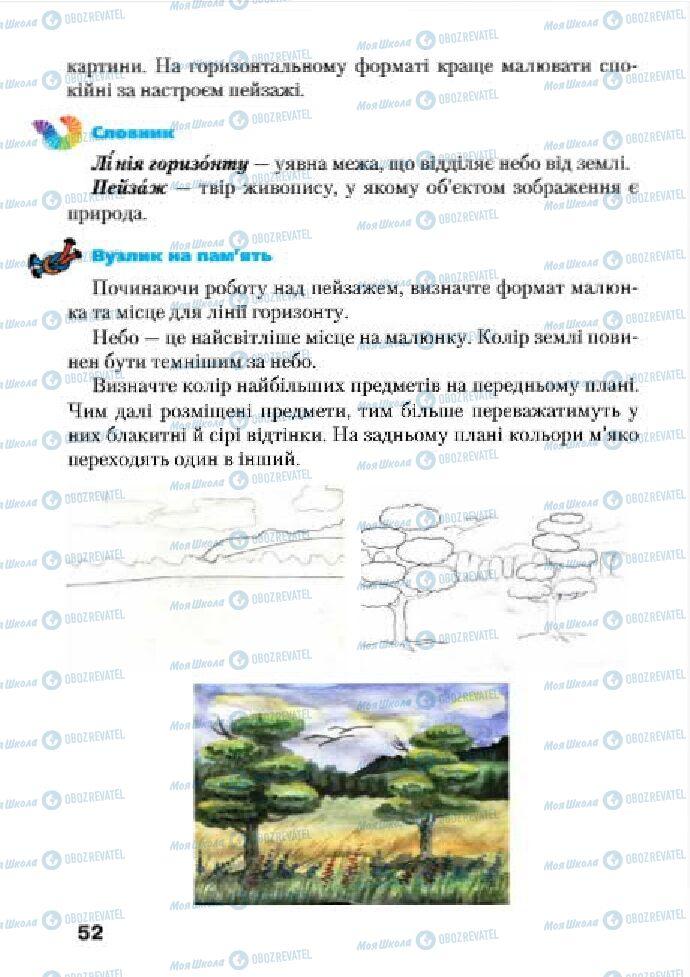Підручники Образотворче мистецтво 4 клас сторінка 52