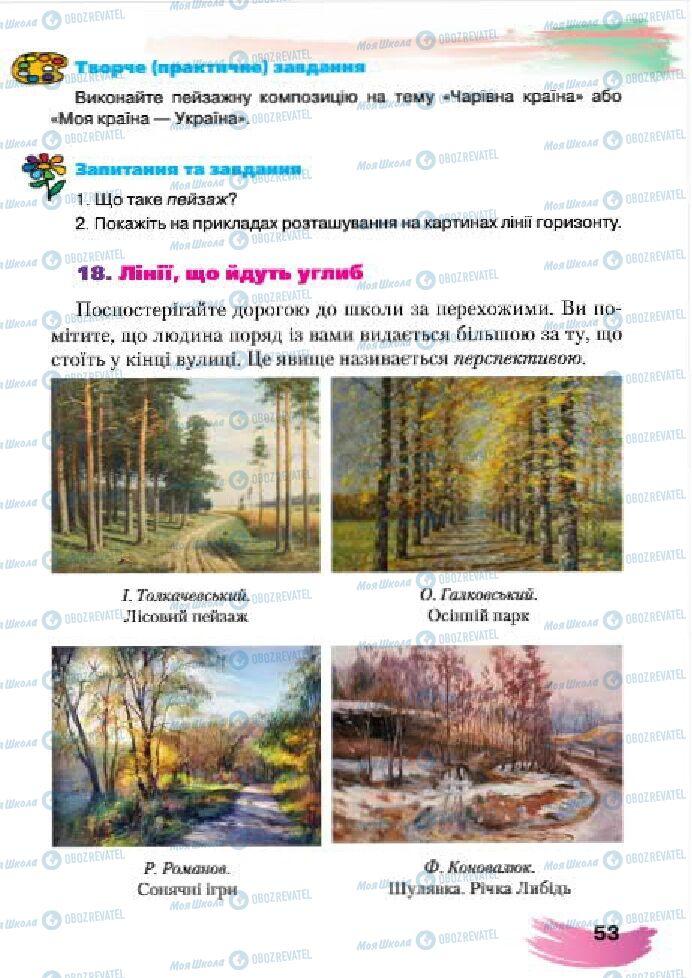Підручники Образотворче мистецтво 4 клас сторінка 53