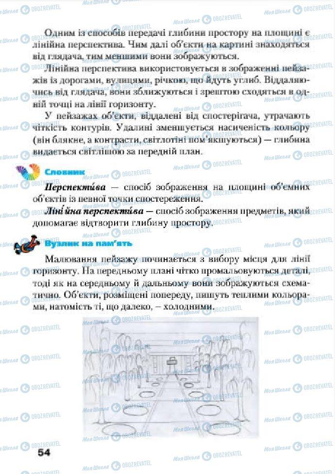 Підручники Образотворче мистецтво 4 клас сторінка 54