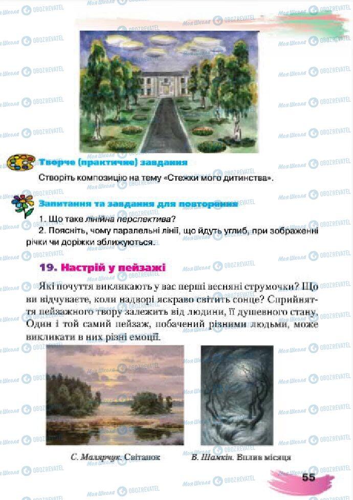 Підручники Образотворче мистецтво 4 клас сторінка 55