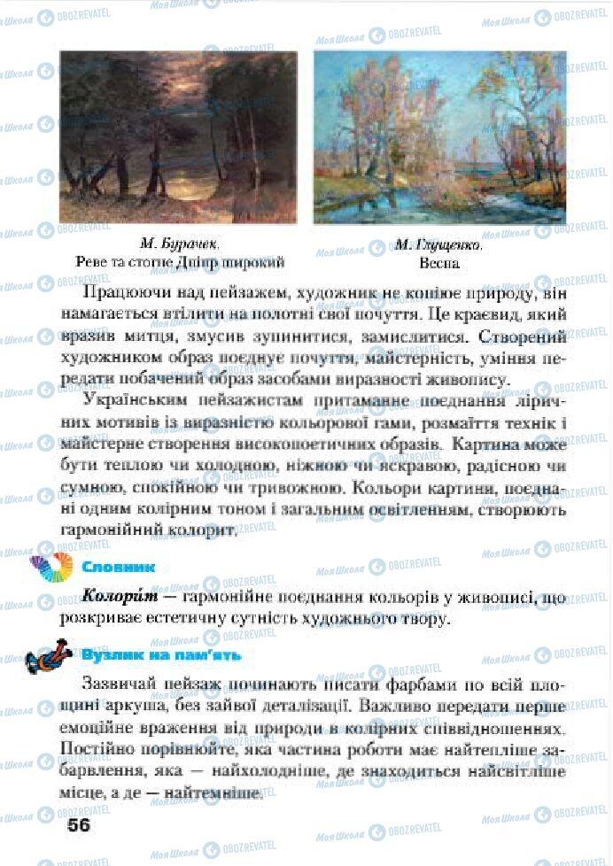 Підручники Образотворче мистецтво 4 клас сторінка 56