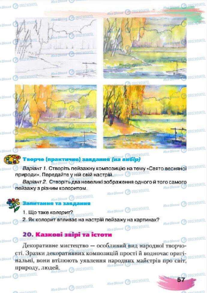 Підручники Образотворче мистецтво 4 клас сторінка 57