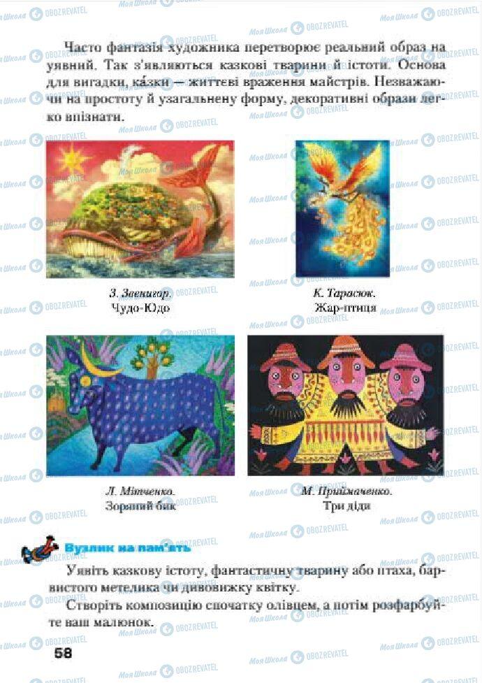 Підручники Образотворче мистецтво 4 клас сторінка 58