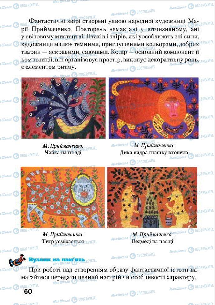 Підручники Образотворче мистецтво 4 клас сторінка 60