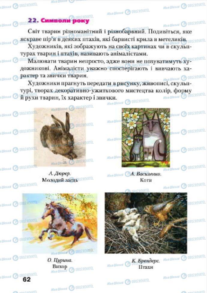 Підручники Образотворче мистецтво 4 клас сторінка 62