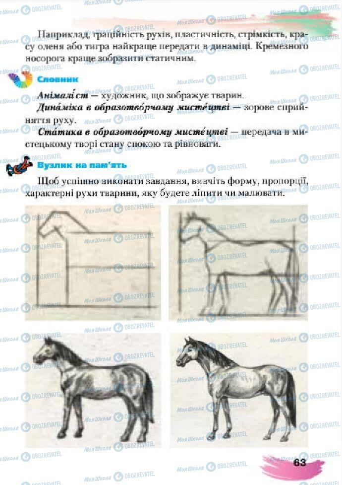 Підручники Образотворче мистецтво 4 клас сторінка 63