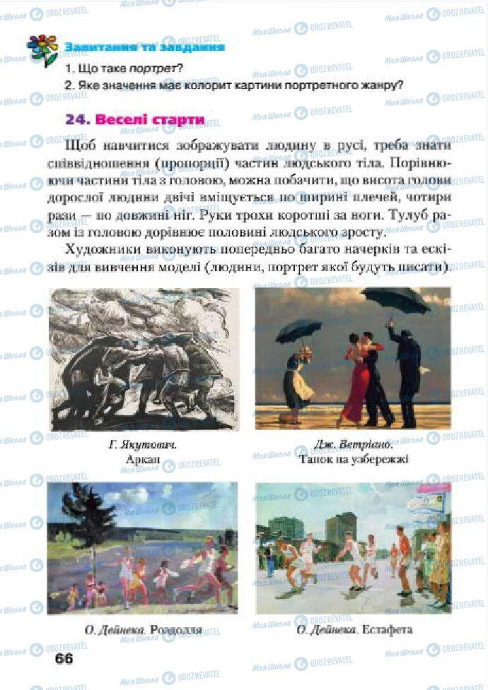 Підручники Образотворче мистецтво 4 клас сторінка 66
